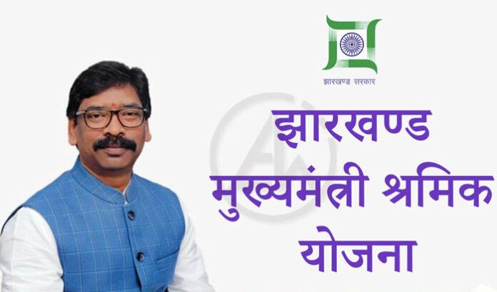 mukhyamantri shramik yojana employment guarantee Jharkhand Hemant Soren