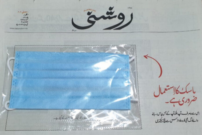 srinagar urdu newspaper roshni coronavirus masks covid-19 lockdown