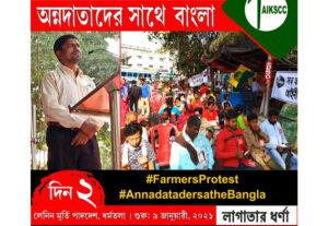 farmers protest kolkata bengal farm bills martyrs
