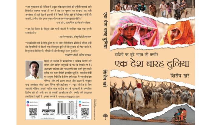 एक देश बारह दुनिया पुस्तक परिचय शिरीष खरे ग्रामीण भारत